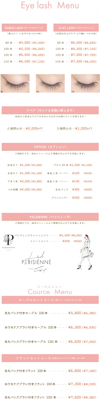 HP_メニュー_eyelush